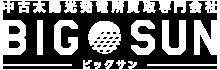 中古太陽光発電所買取専門会社|BIG SUN【ビッグサン】