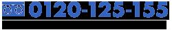 tel.0120-125-155 受付時間 10:00~17:00